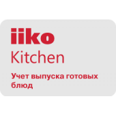 iiko-Kitchen