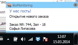 iikomonitoring_scr