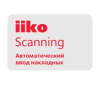 iikoScanning